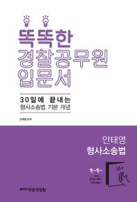 똑똑한 경찰공무원 입문서 안태영 형사소송법: 30일에 끝내는 형사소송법 기본 개념