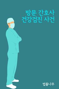 방문 간호사 건강검진 사건