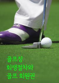 골프장 회생절차와 골프 회원권 (파산과 회생 판례와 법률)