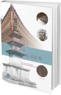 불교와 조선 문화