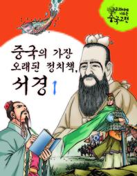 중국의 가장 오래된 정치책, 서경 I