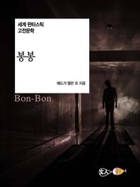 봉봉 - 세계 판타스틱 고전문학 032