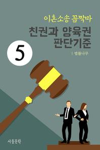 이혼소송 꼼짝마 5. 친권과 양육권 판단기준
