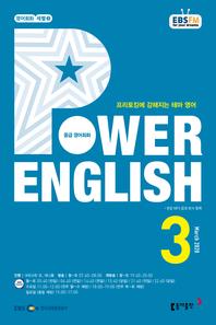 POWER ENGLISH(EBS 방송교재 2020년 3월)