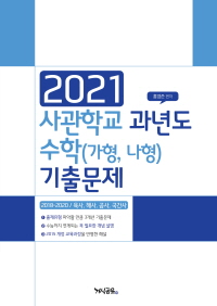 2021 사관학교 과년도 수학(가형,나형) 기출문제