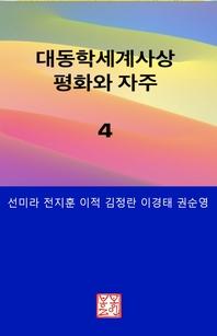 대동학세계사상. 4 : 평화와 자주