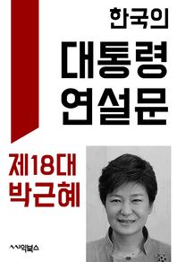 한국의 대통령 연설문 : 제18대 박근혜 대통령