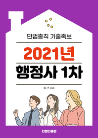 2021년 행정사- 민법총칙 기출족보