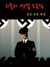 히틀러 연설 모음집