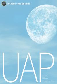 UAP(UFO)