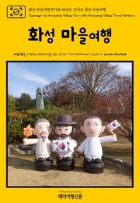 화성 마을여행작가와 떠나는 경기도 화성 마을여행(Gyeonggi-do Hwaseong Village Tour with Hwaseong Village Travel Writers)(체험판)