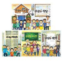 [북멘토] 수상한 시리즈 1 - 5권 세트(전5권) - 아파트/우리 반/학원/친구 집/식당