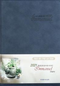 임마누엘 다이어리(Immanuel Diary)(2021)