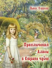 Alisa v strane chudes - Алиса в стране чудес