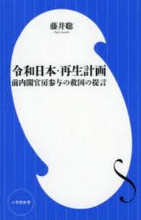 令和日本.再生計畵 前內閣官房參與の救國の提言