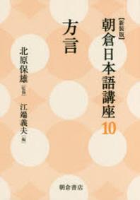 朝倉日本語講座 10 新裝版