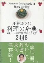 小林カツ代料理の辭典 おいしい家庭料理のつくり方2448レシピ
