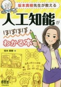 坂本眞樹先生が敎える人工知能がほぼほぼわかる本