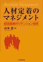 人材定着のマネジメント 經營組織のリテンション硏究