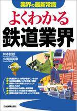 よくわかる鐵道業界