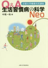 Q&A生活習慣病の科學NEO 京都大學健康市民講座
