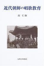 近代朝鮮の唱歌敎育