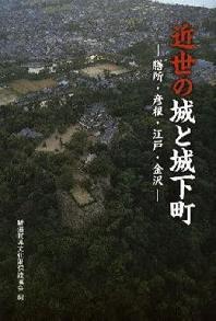 近世の城と城下町 膳所.彦根.江戶.金澤