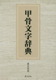 甲骨文字辭典