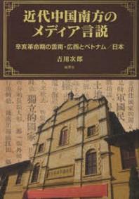 近代中國南方のメディア言說 辛亥革命期の雲南.廣西とベトナム/日本