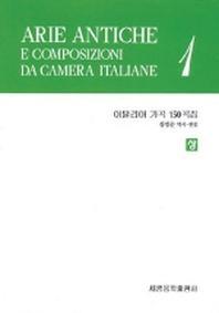이탈리아 가곡 150곡집(상)