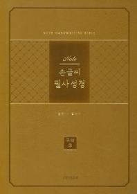 노트손글씨필사성경(구약3)(단본/PU/베이지/무지퍼/색인)