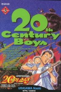 20세기 소년. 3: 기타를 든 영웅