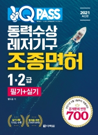 원큐패스 동력수상레저기구조종면허 1,2급 필기+실기(2021)