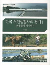 한국 서민생활사의 전개. 1: 산과 들과 바다에서