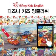 디즈니 키즈 잉글리쉬(Disney kids English)