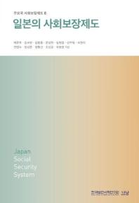 일본의 사회보장제도