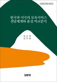 한국과 미국의 보육서비스 전달체계와 품질 비교분석