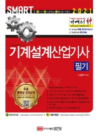 Smart 기계의 신 기계설계산업기사[필기](2021)