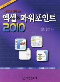 그림으로 펼쳐보는 엑셀 파워포인트 2010(ITQ 시험 대비)