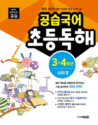 공습국어 초등독해 3 4학년 심화. 3