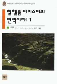 빌헬름 마이스터의 편력시대 1(괴테전집 10)
