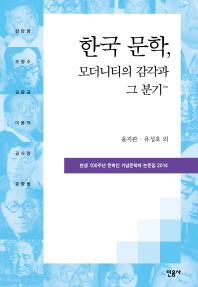 한국 문학, 모더니티의 감각과 그 분기
