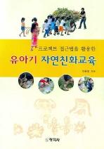 프로젝트 접근법을 활용한 유아기 자연친화교육