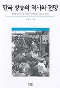 한국 방송의 역사와 전망