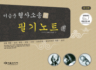 이승준 형사소송법 필기노트