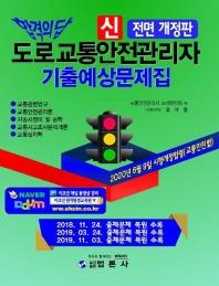 신 도로교통안전관리자 기출예상문제집(2020)