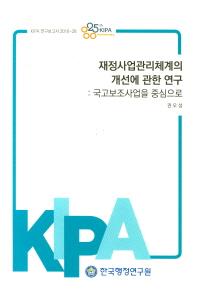 재정사업관리체계의 개선에 관한 연구: 국고보조사업을 중심으로