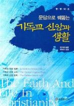 문답으로 꿰뚫는 기독교 신앙과 생활