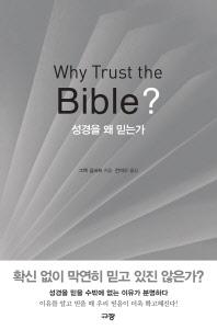 성경을 왜 믿는가