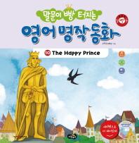말문이 빵 터지는 영어 명작 동화. 10: The Happy Prince